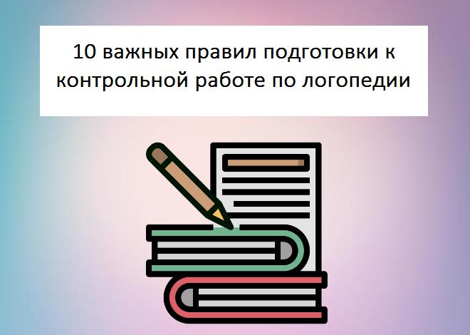 10 важных правил подготовки к контрольной работе по логопедии