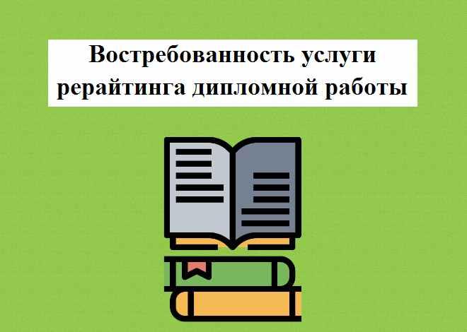 Востребованность услуги рерайтинга дипломной работы