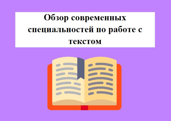 Обзор современных специальностей по работе с текстом