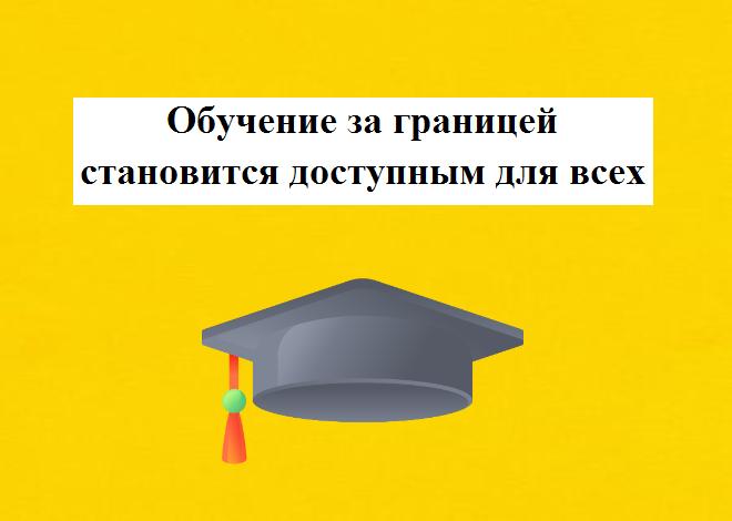 Обучение за границей становится доступным для всех
