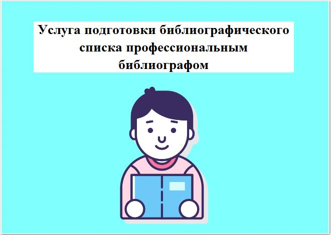 Услуга подготовки библиографического списка профессиональным библиографом