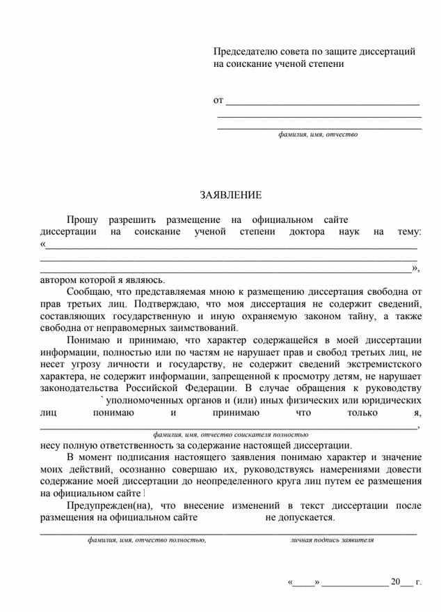 Заявление о размещении научного труда на официальном сайте образовательного заведения