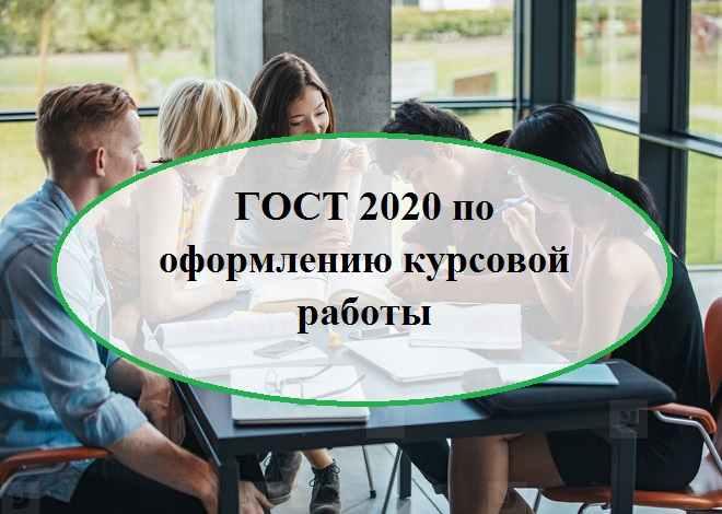 ГОСТ 2020 по оформлению курсовой работы