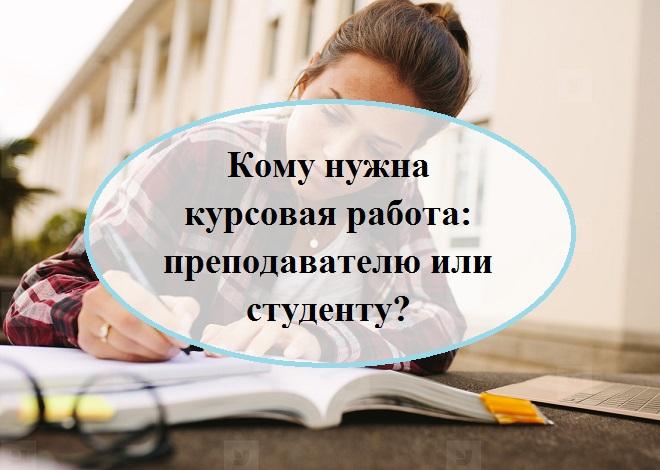 Кому нужна курсовая работа: преподавателю или студенту?