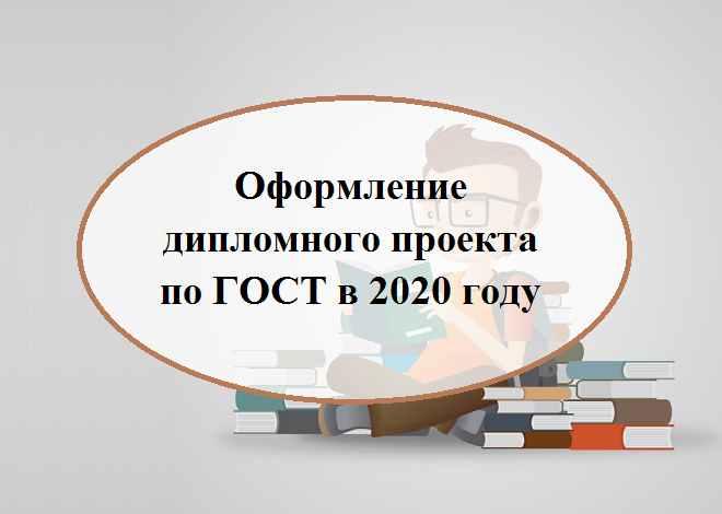 Оформление дипломного проекта по ГОСТ в 2020 году