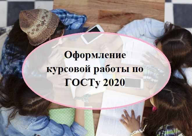 Оформление курсовой работы по ГОСТу 2020