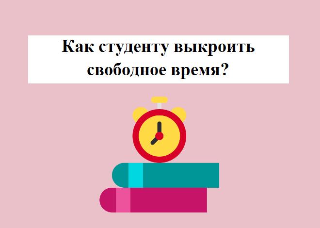 Как студенту выкроить свободное время?