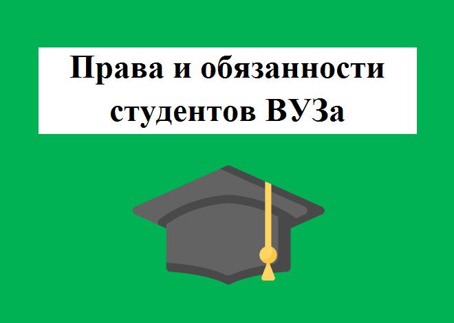 Права и обязанности студентов ВУЗа