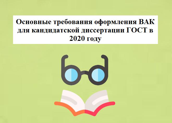 Основные требования оформления ВАК для кандидатской диссертации ГОСТ в 2020 году
