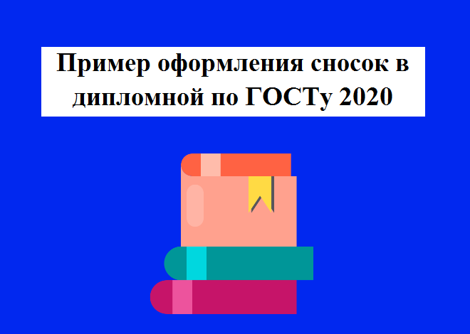 Пример оформления сносок в дипломной по ГОСТу 2020