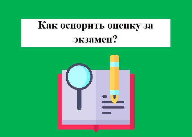 Как оспорить оценку за экзамен?