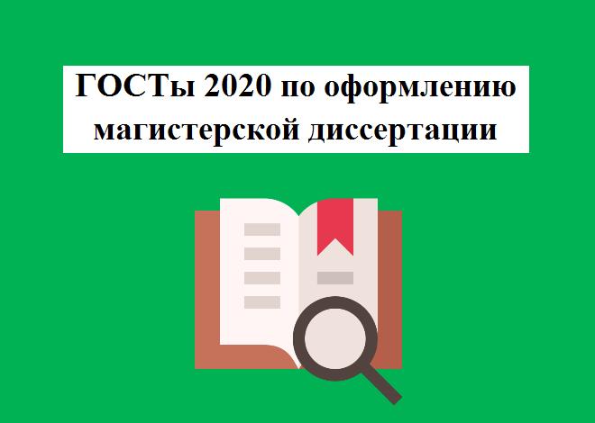 ГОСТы 2020 по оформлению магистерской диссертации