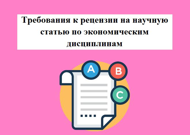 Требования к рецензии на научную статью по экономическим дисциплинам