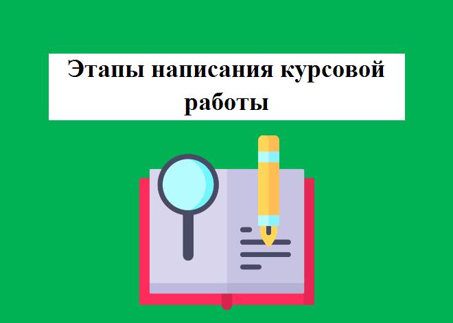 Этапы написания курсовой работы