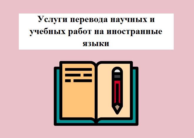 Услуги перевода научных и учебных работ на иностранные языки