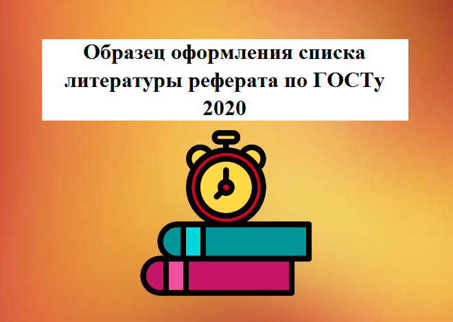 Образец оформления списка литературы реферата по ГОСТу 2020