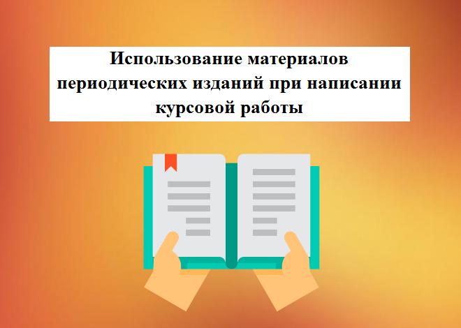 Использование материалов периодических изданий при написании курсовой работы