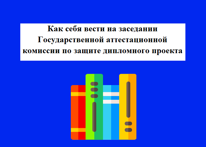 Как себя вести на заседании Государственной аттестационной комиссии по защите дипломного проекта