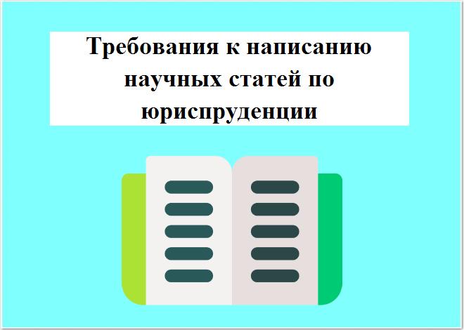 Требования к написанию научных статей по юриспруденции