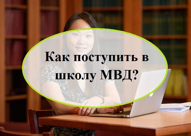 Как поступить в школу МВД?