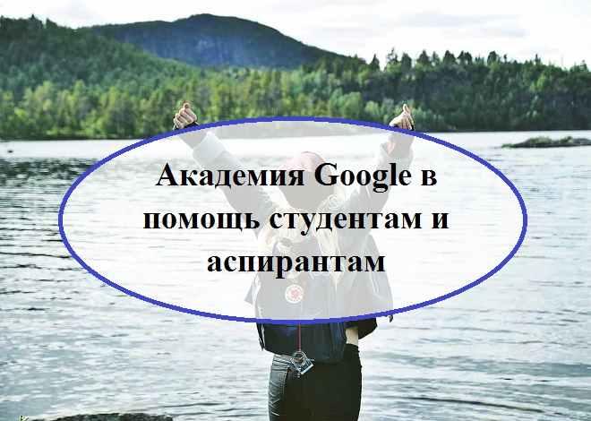 Академия Google в помощь студентам и аспирантам