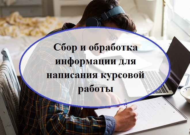 Сбор и обработка информации для написания курсовой работы