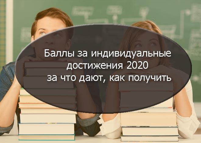 Баллы за индивидуальные достижения 2020 за что дают, как получить