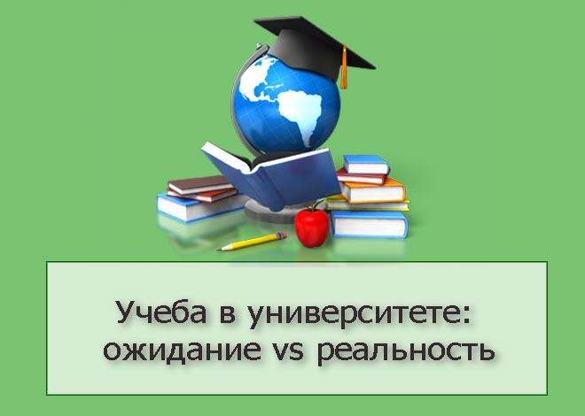 Учеба в университете: ожидание vs реальность
