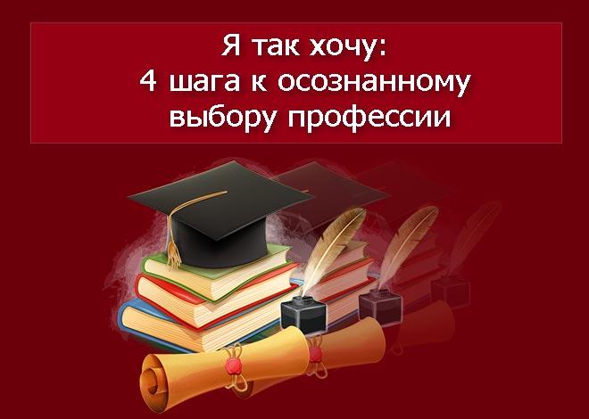 Я так хочу: 4 шага к осознанному выбору профессии