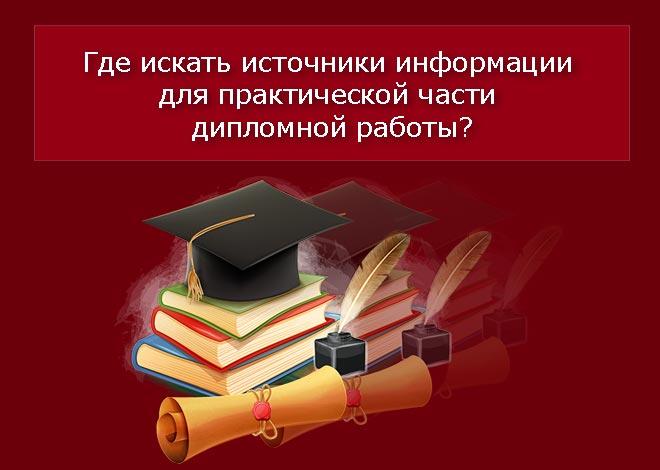 Где искать источники информации для практической части дипломной работы?
