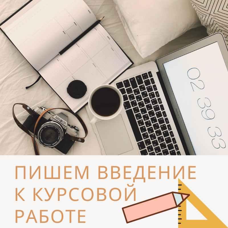Пишем введение к курсовой работе