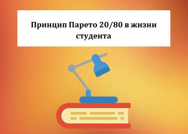 Принцип Парето 20/80 в жизни студента