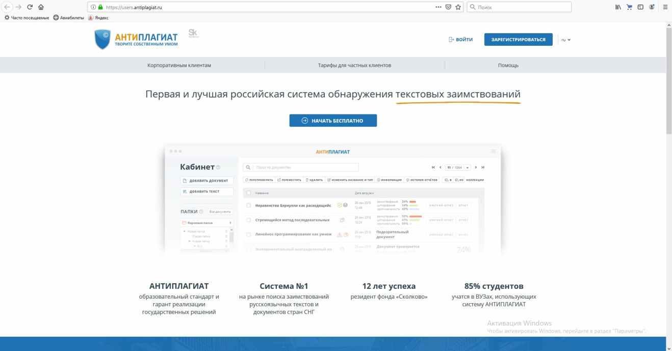 Антиплагиат.ру