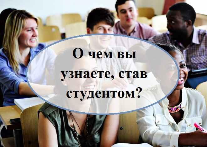 О чем вы узнаете, став студентом?