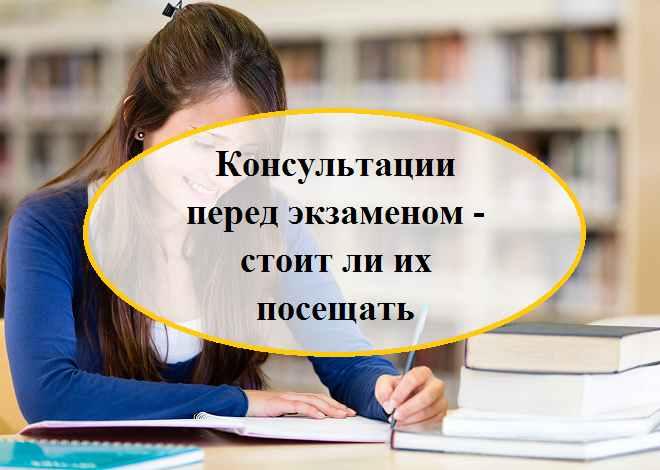 Консультации перед экзаменом - стоит ли их посещать
