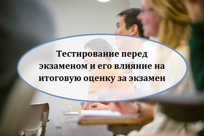 Тестирование перед экзаменом и его влияние на итоговую оценку за экзамен