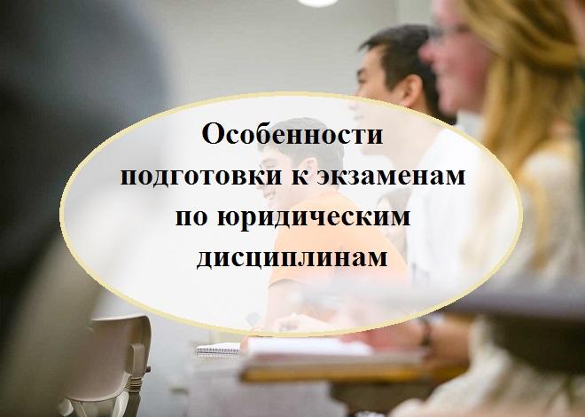 Особенности подготовки к экзаменам по юридическим дисциплинам