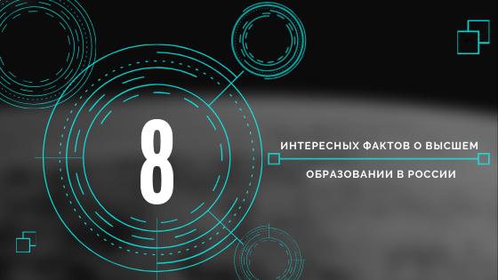 8 интересных фактов о высшем образовании в России