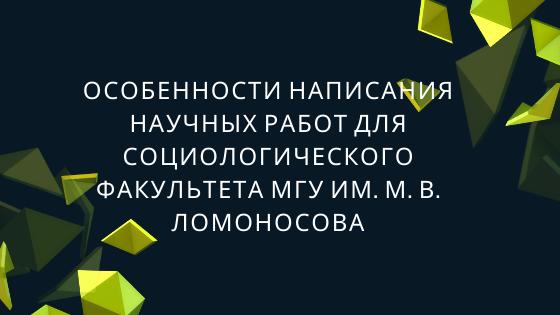 Особенности написания научных работ для социологического факультета МГУ им. М. В. Ломоносова
