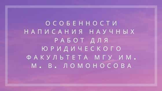 Особенности написания научных работ для юридического факультета МГУ им. М. В. Ломоносова