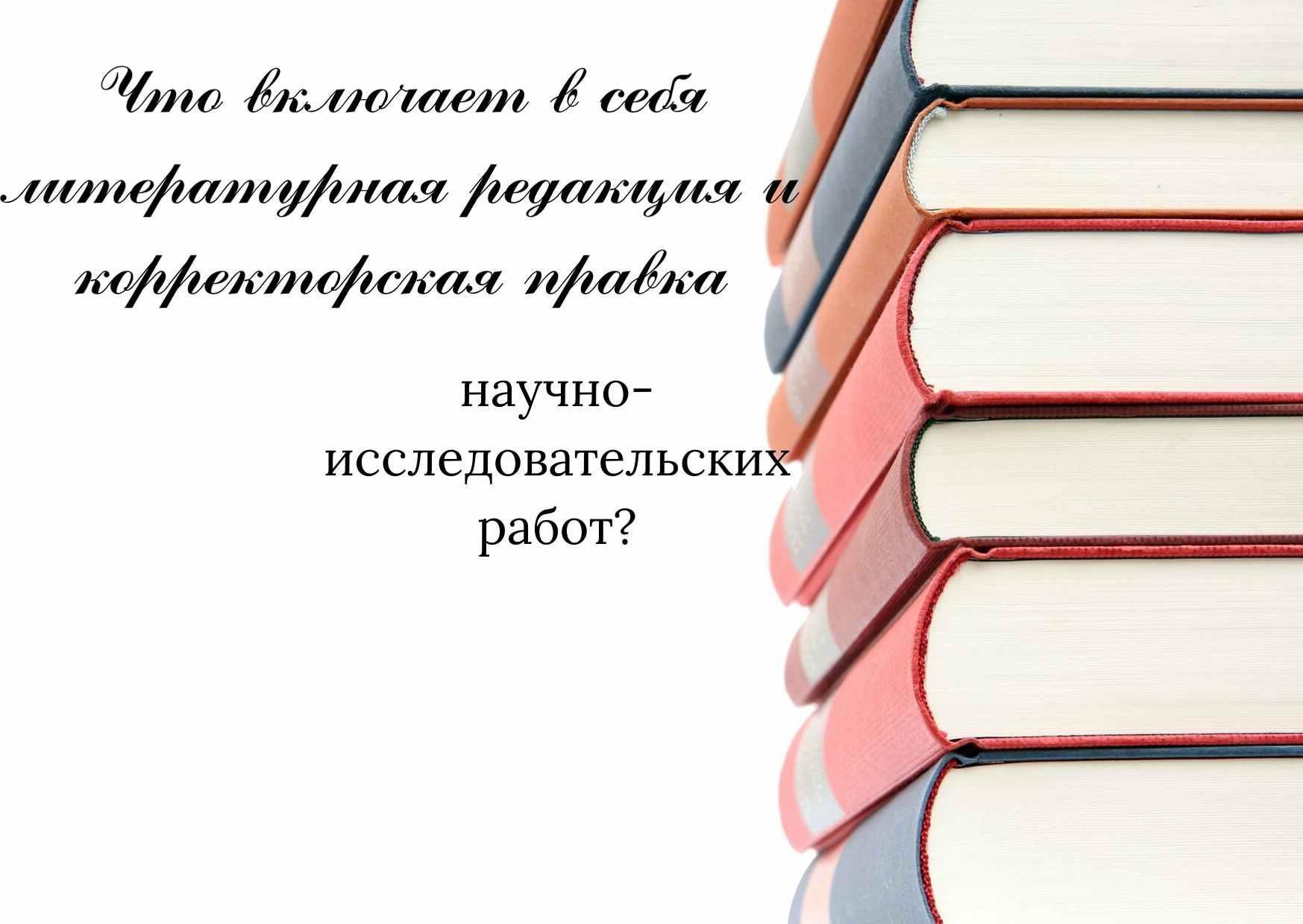 Что включает в себя литературная редакция и корректорская правка научно-исследовательских работ?