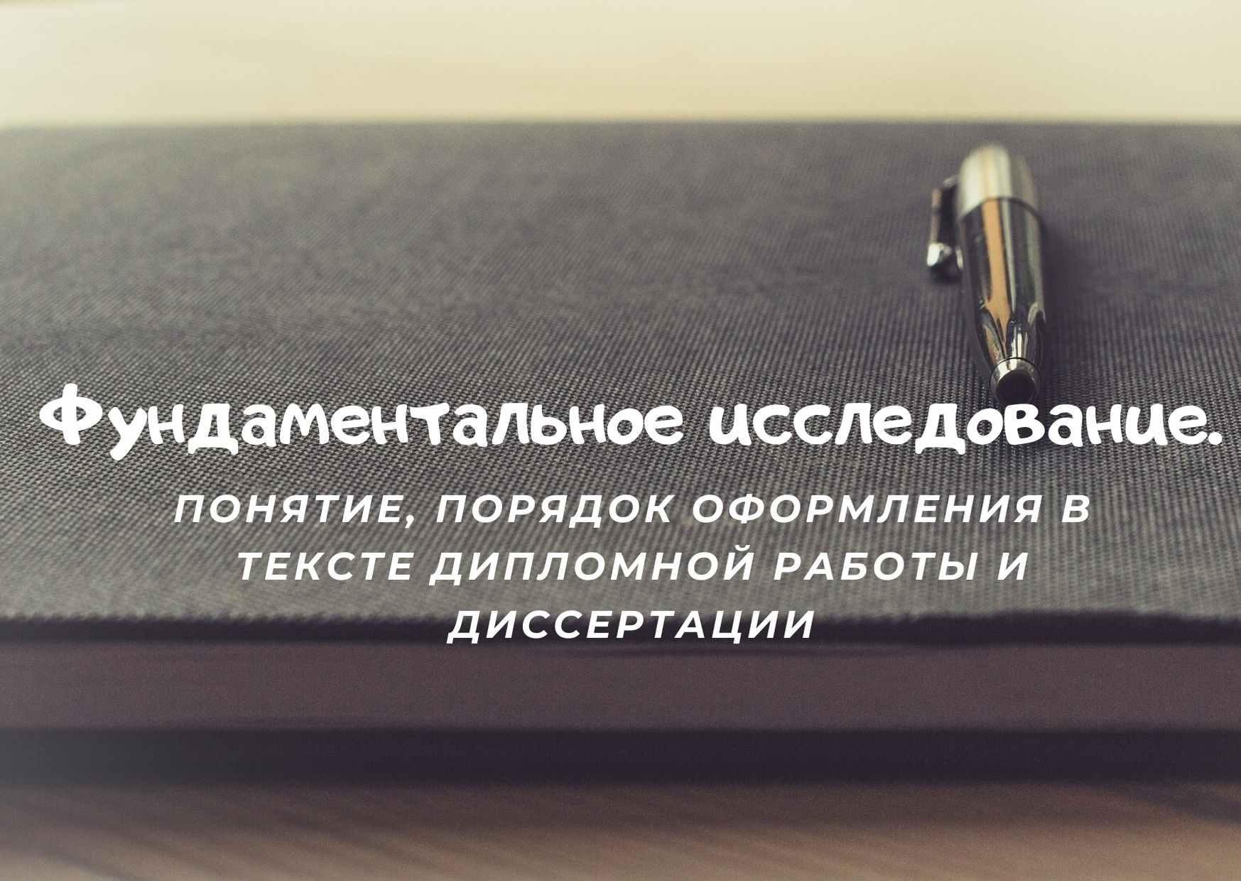 Фундаментальное исследование. Понятие, порядок оформления в тексте дипломной работы и диссертации
