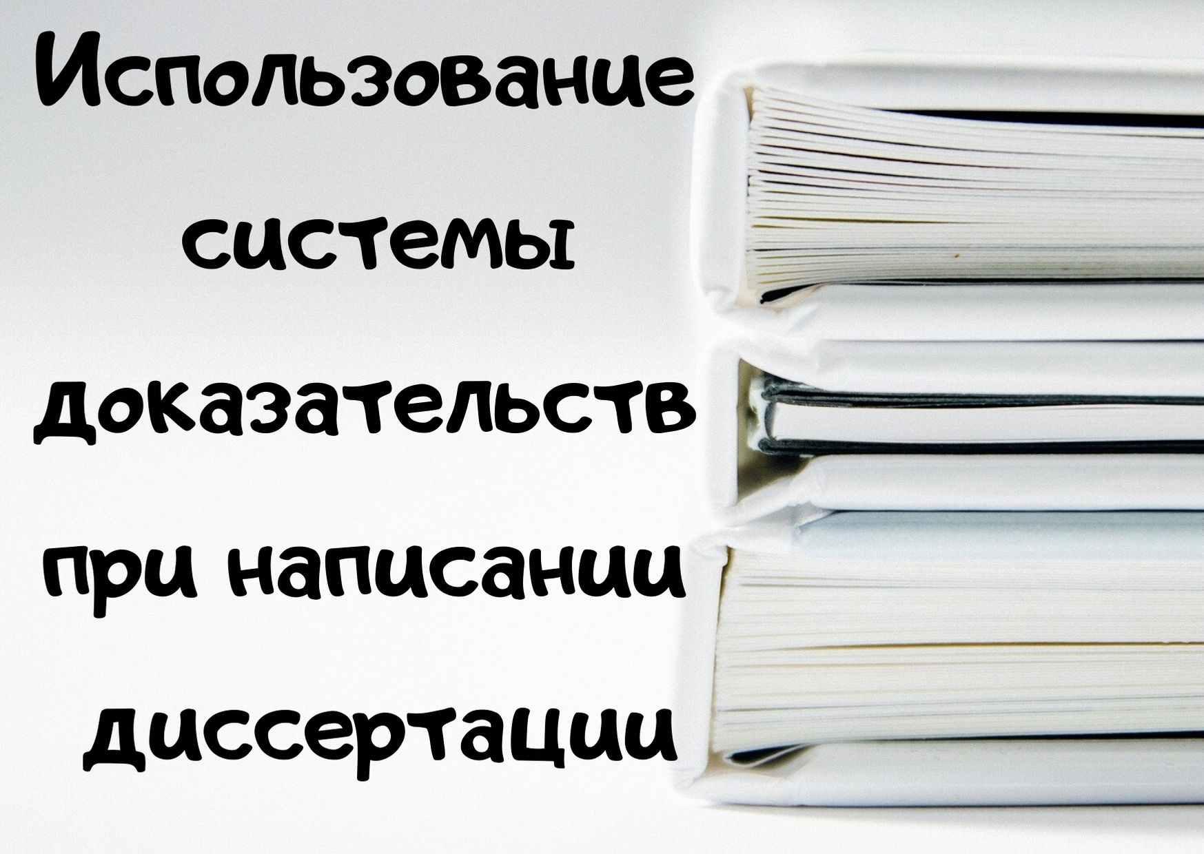 Использование системы доказательств при написании диссертации