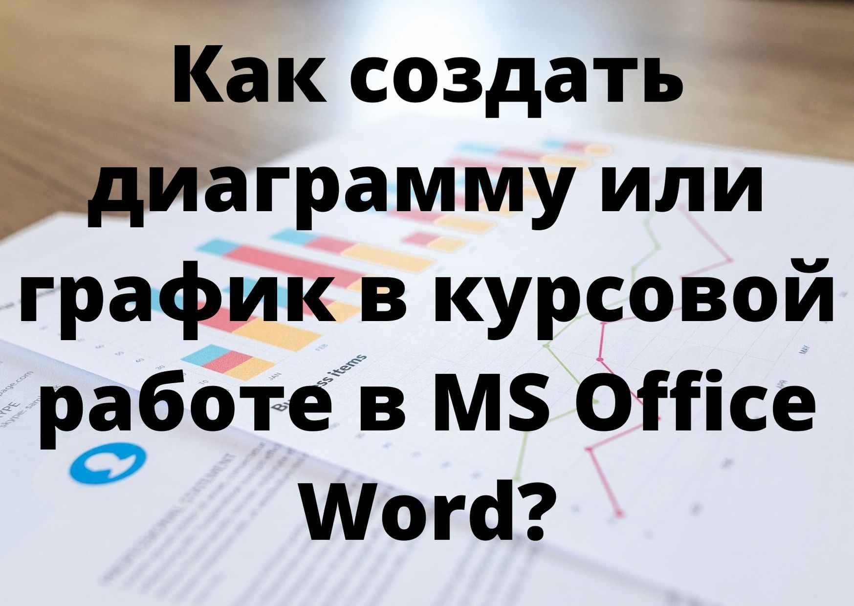 Как создать диаграмму или график в курсовой работе в MS Office Word?