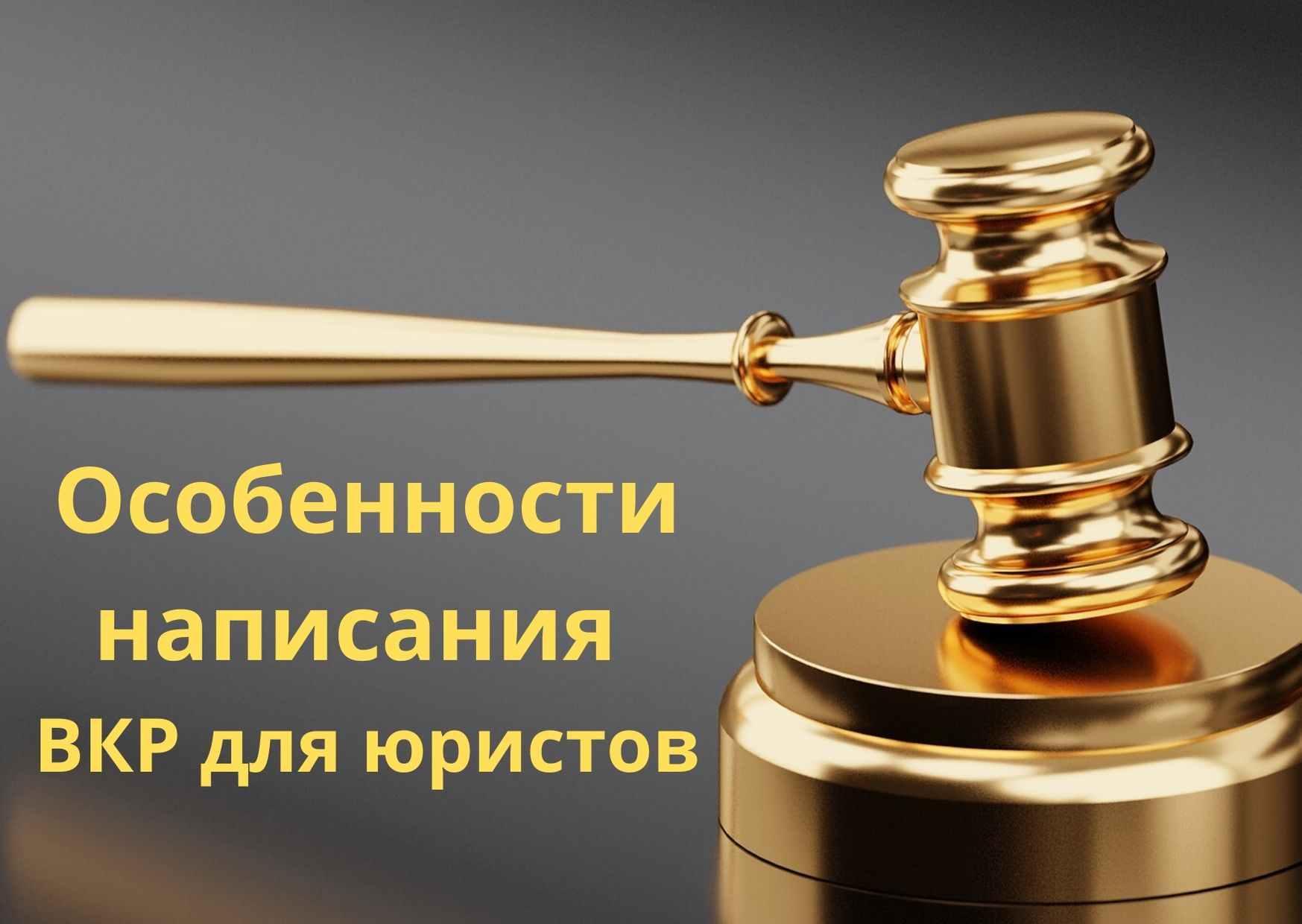 Особенности написания ВКР для юристов
