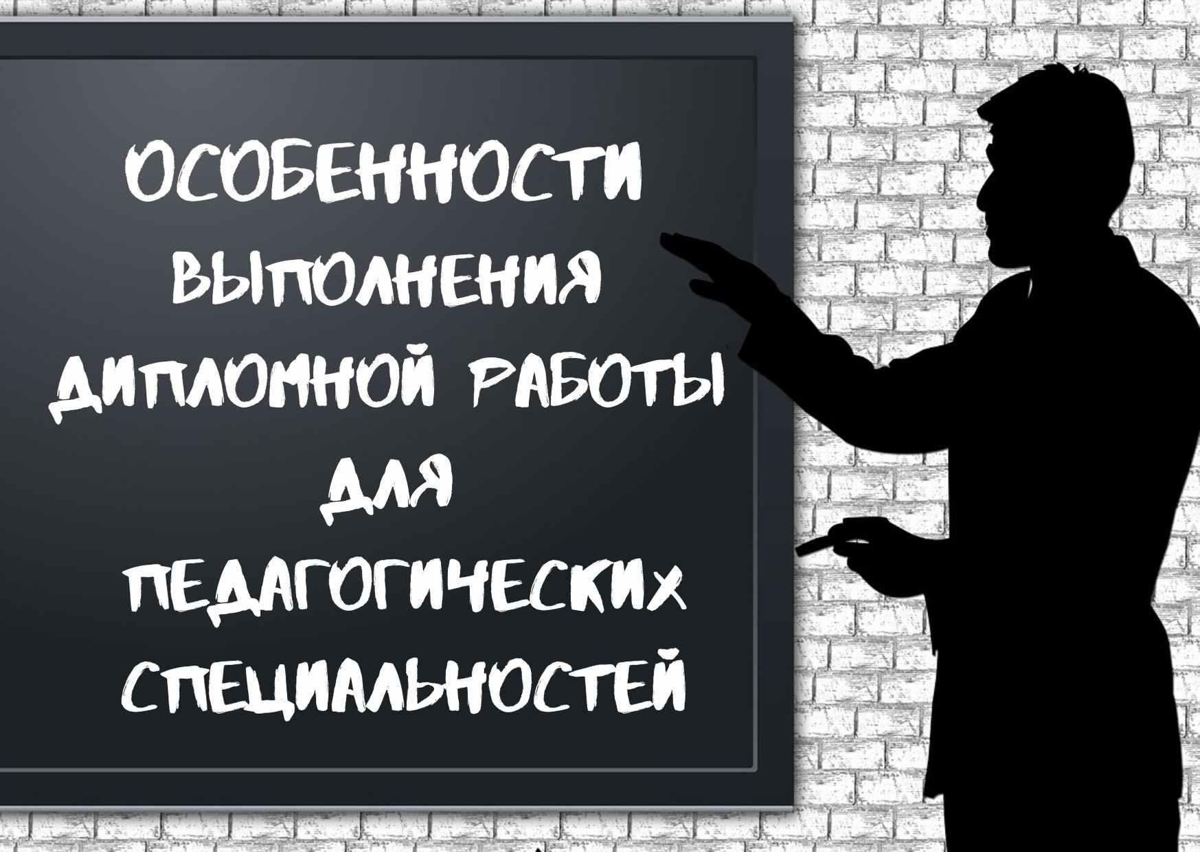Особенности выполнения дипломной работы для педагогических специальностей