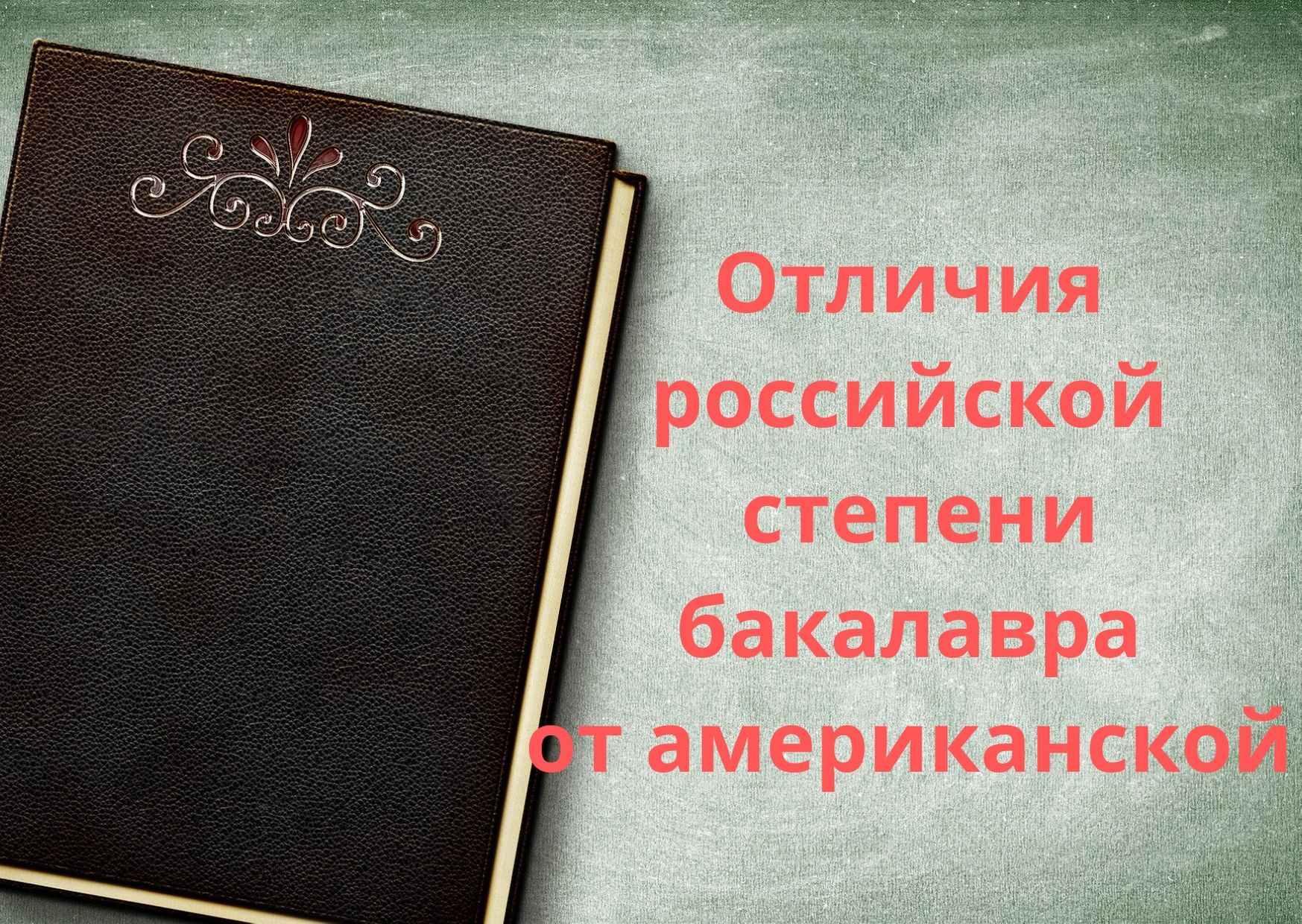 Отличия российской степени бакалавра от американской