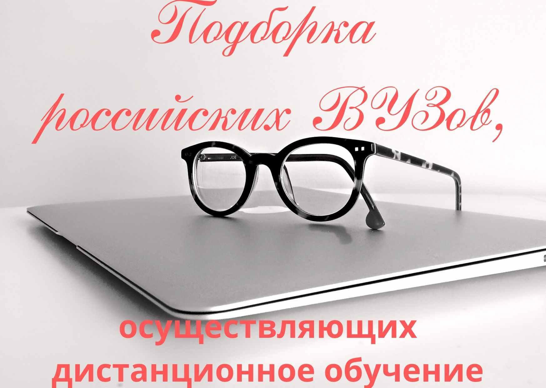 Подборка российских ВУЗов, осуществляющих дистанционное обучение