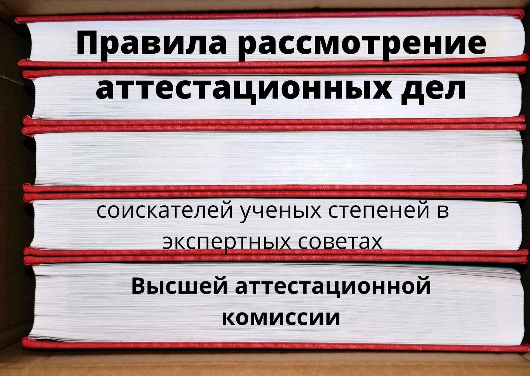 Правила рассмотрение аттестационных дел соискателей ученых степеней в экспертных советах Высшей аттестационной комиссии