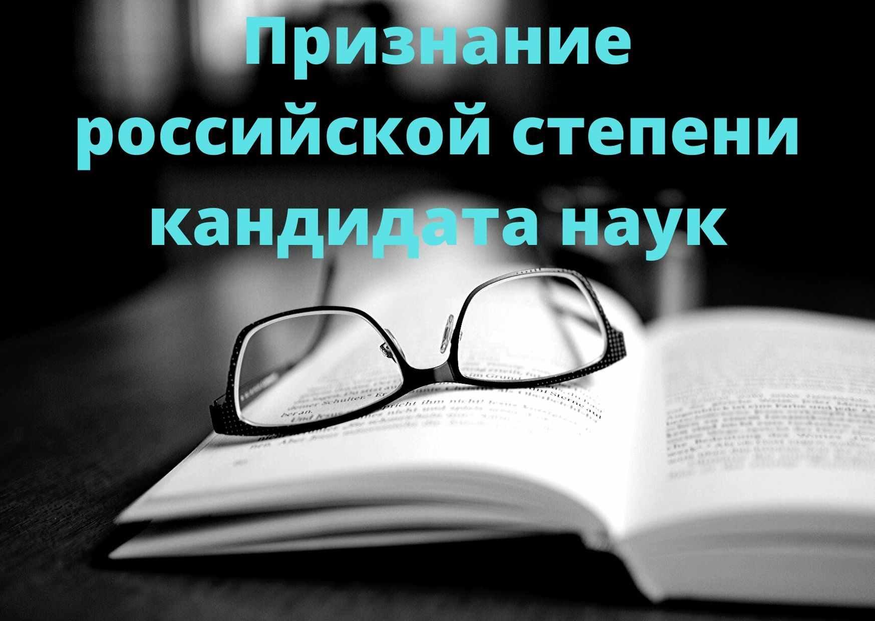 Признание российской степени кандидата наук